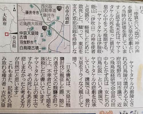 古墳群についてのコメントが新聞紙上